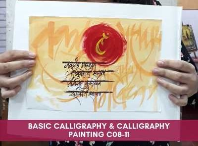 all courses - Basic Calligraphy Calligraphy Painting C08 11 400x295 - All Courses