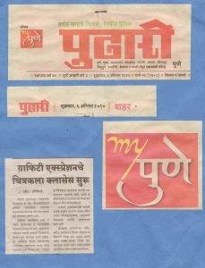 press release - Media Coverage 03 229x300 - Press Release & Photo Gallery