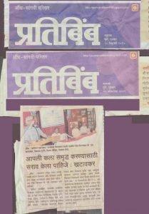 press release - Media Coverage 05 209x300 - Press Release & Photo Gallery