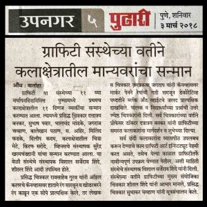 press release - Media Coverage 08 300x300 - Press Release & Photo Gallery