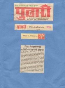 press release - Media Coverage 11 223x300 - Press Release & Photo Gallery