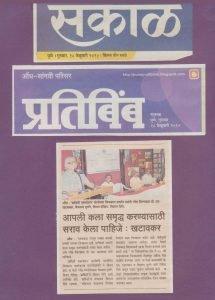 press release - Media Coverage 14 215x300 - Press Release & Photo Gallery