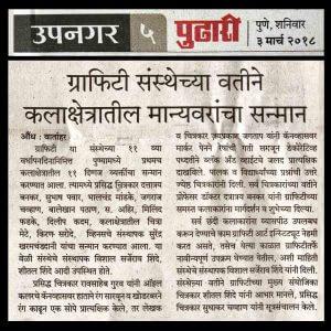 press release - Media Coverage 15 300x300 - Press Release & Photo Gallery